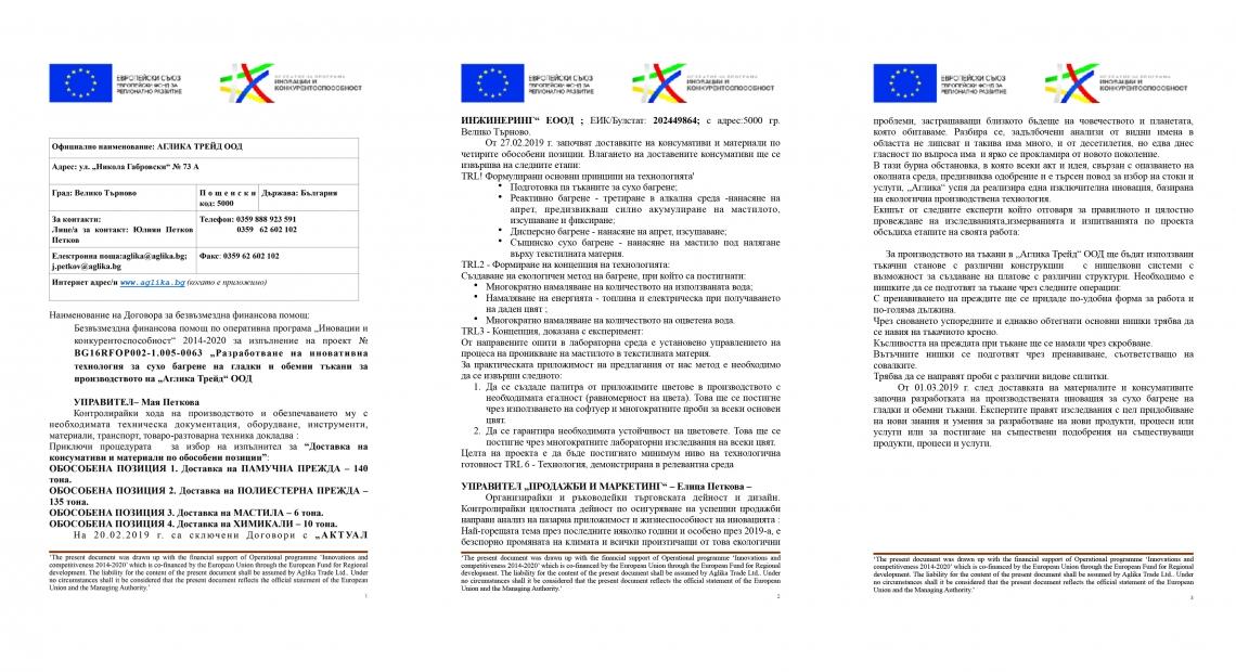 Дейности по проект № BG16RFOP002-1.005-0063