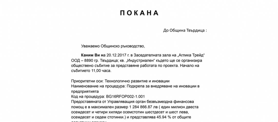 Invitation Municipality/ Покана Община Твърдица