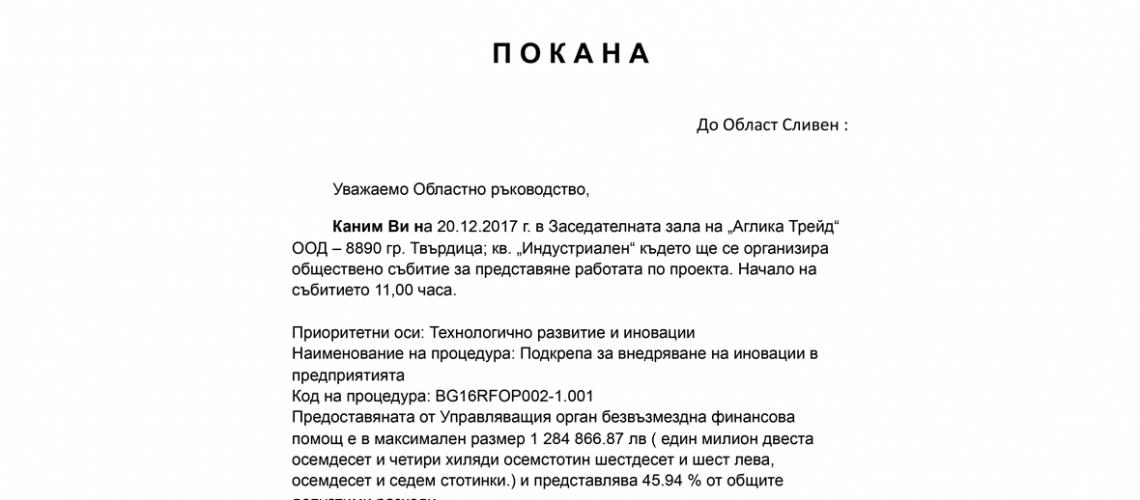 Invitation/ Покана Област Сливен