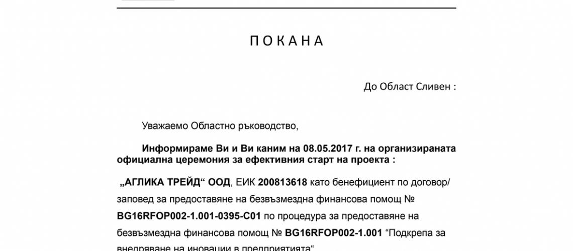 Invitation/Покана Област Сливен