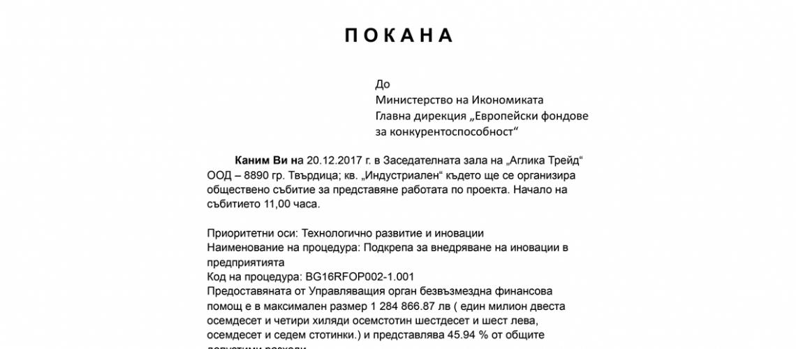 Invitation/Покана Министерството на Икономиката