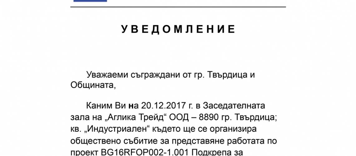 Notification/Уводомление Аглика