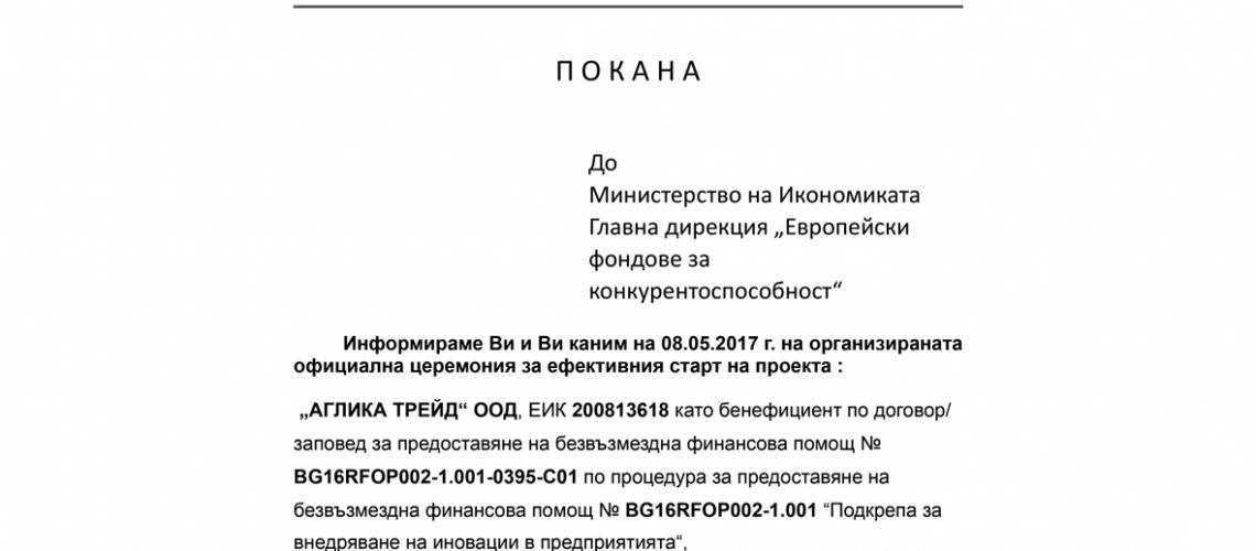 Invitation/Покана Министерство Икономика
