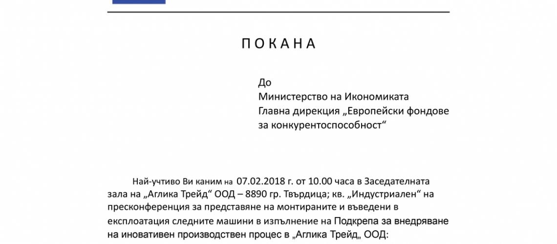 Invitation/Покана Министерство на Икономика