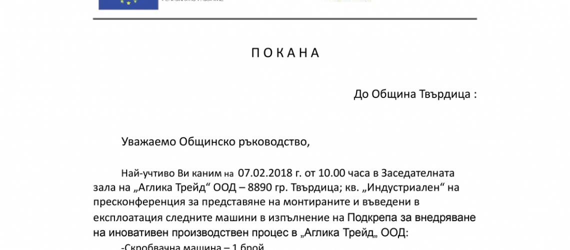 Invitation Municipality/Покана Община Твърдица
