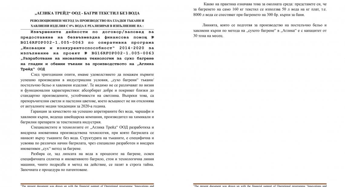 Реализиран проект № BG16RFOP002-1.005-0063