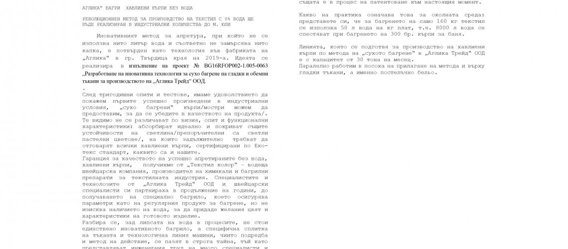 проект № BG16RFOP002-1.005-0063