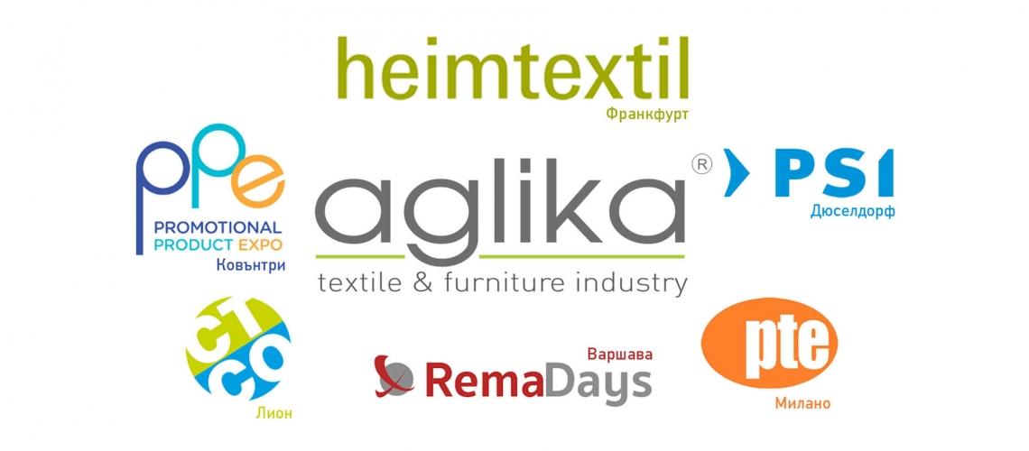 Аглика и изложенията в текстилния свят